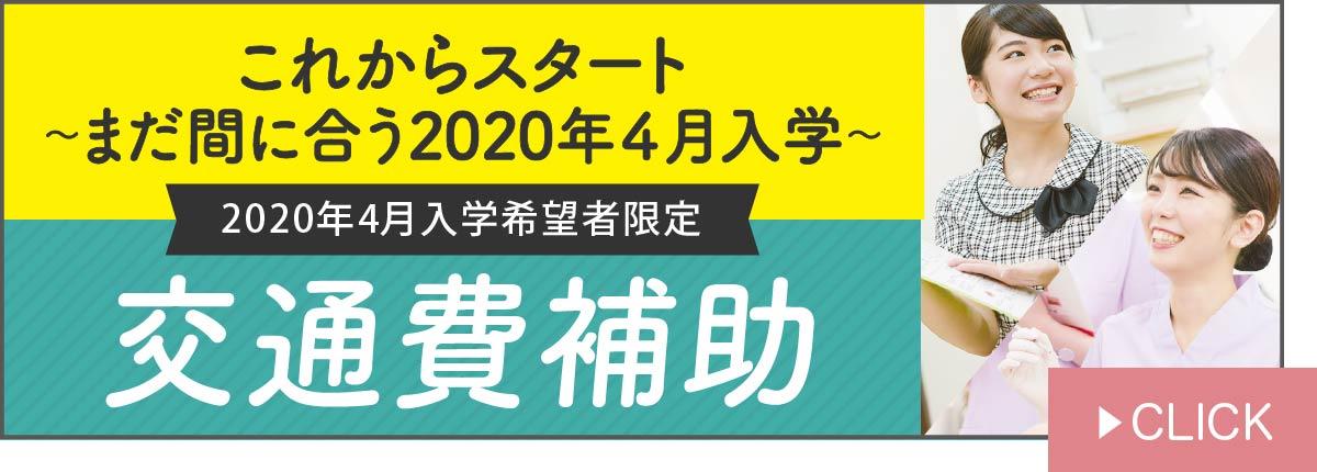 2020年4月入学者限定交通費補助