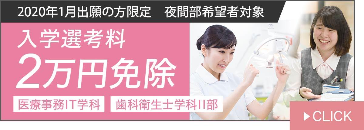 夜間部限定入学選考料2万円を免除します