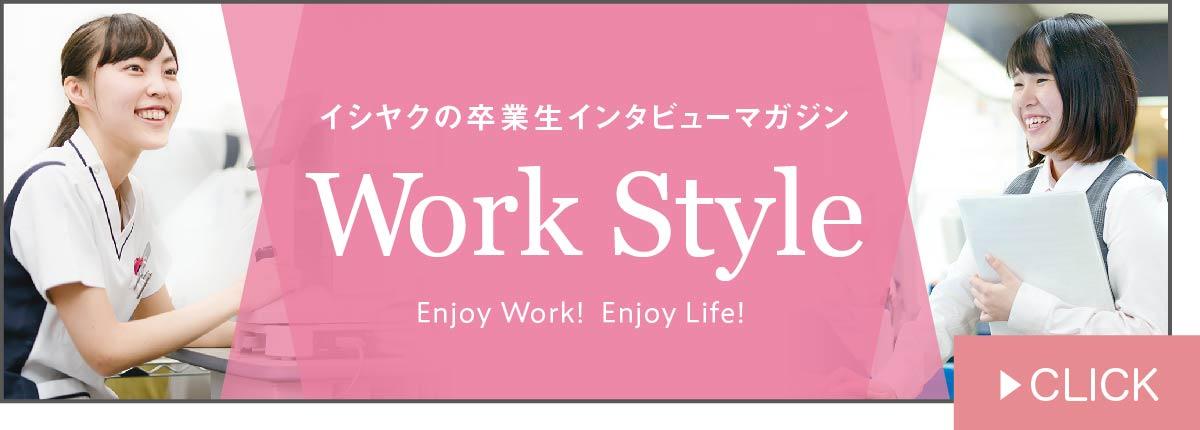 WorkStyle(卒業生インタビュー)
