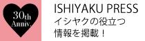 イシヤクプレス(ISHIYAKU PRESS)