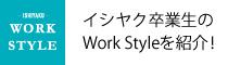 Work Style(卒業生インタビュー)