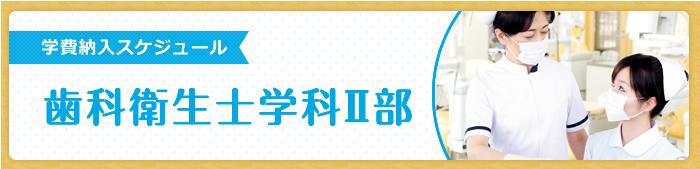 歯科衛生士学科Ⅱ部 学費納入スケジュール