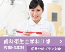 歯科衛生士学科II部