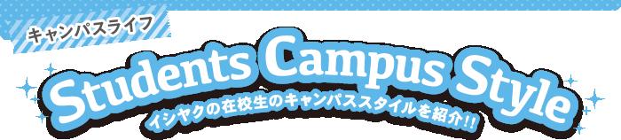 Students Campus Style イシヤクの在校生のキャンパススタイルを紹介!!