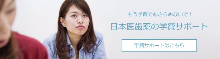 日本医歯薬の学費サポートはこちら