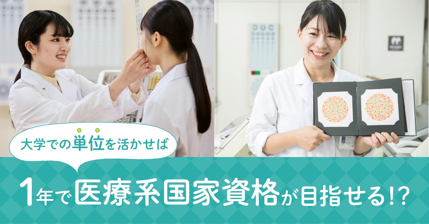 大学での単位を活かせば1年で医療系国家資格が目指せる!?