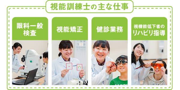 視能訓練士の主な仕事 眼科一般検査・視能矯正・検診業務・リハビリ指導