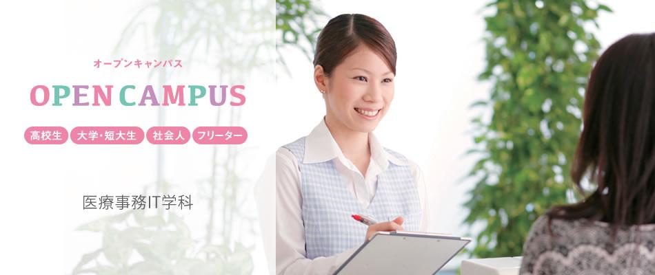 医療事務IT学科オープンキャンパス