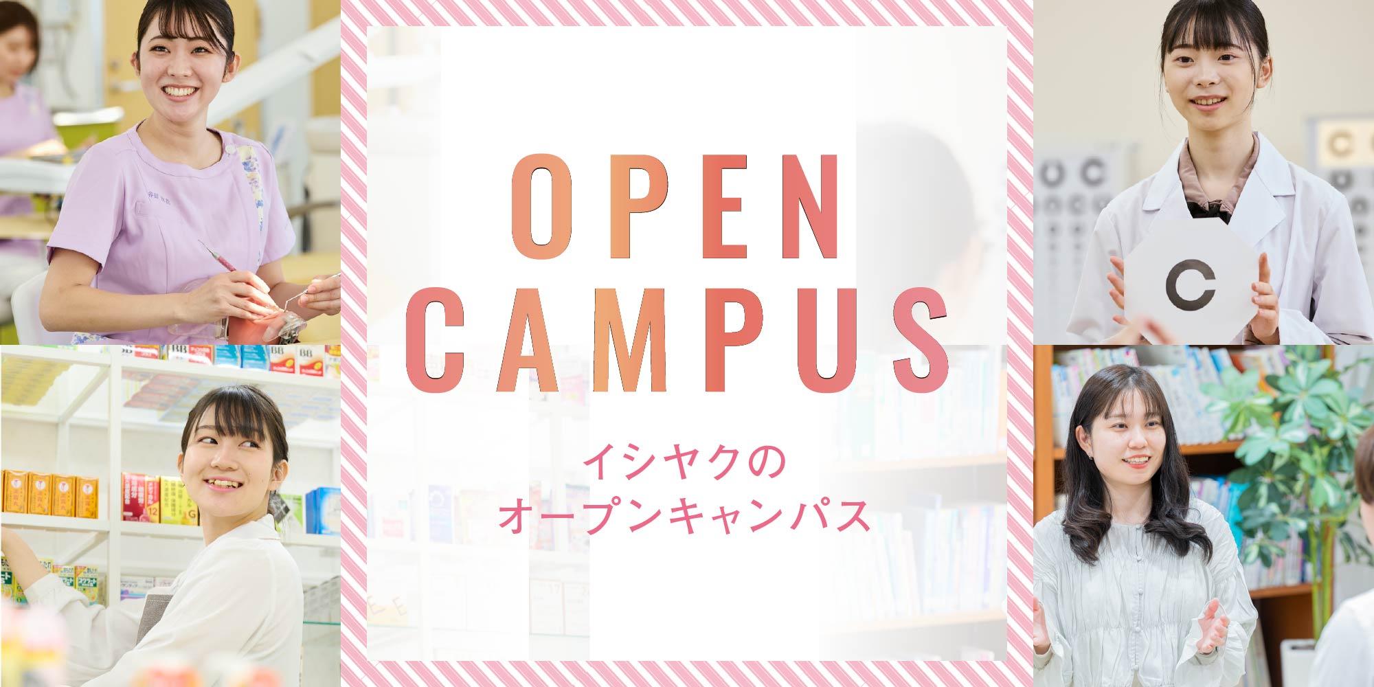 イシヤクのオープンキャンパス