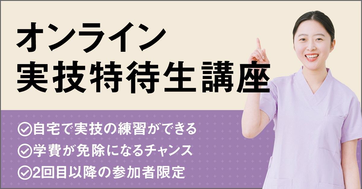 オンライン実技特待生講座