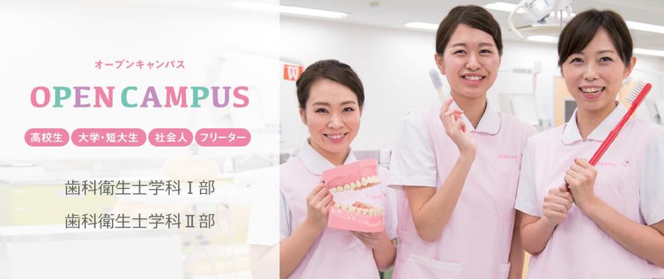 歯科衛生士学科オープンキャンパス