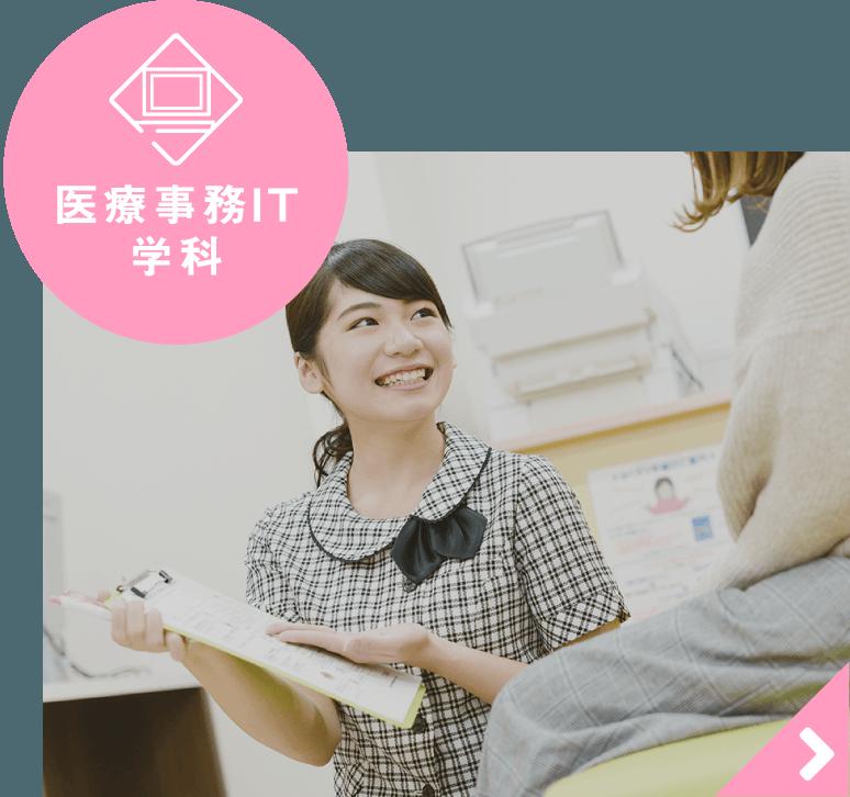 医療事務IT学科