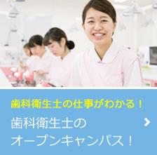 歯科衛生士のオープンキャンパス