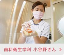 歯科衛生士学科 小谷野さん