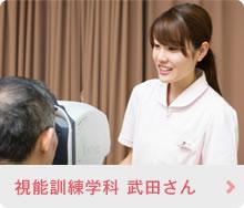 視能訓練士学科 武田さん