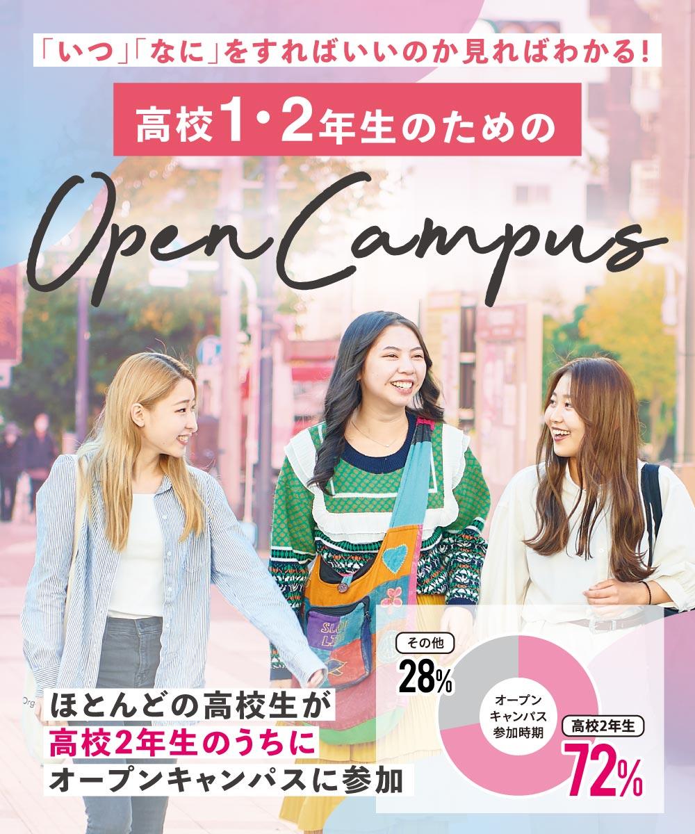高校1・2年生のためのオープンキャンパス