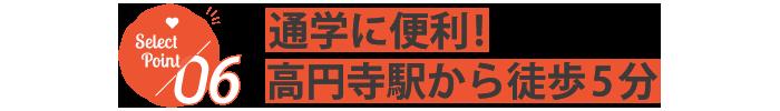 通学に便利!高円寺駅から徒歩5分