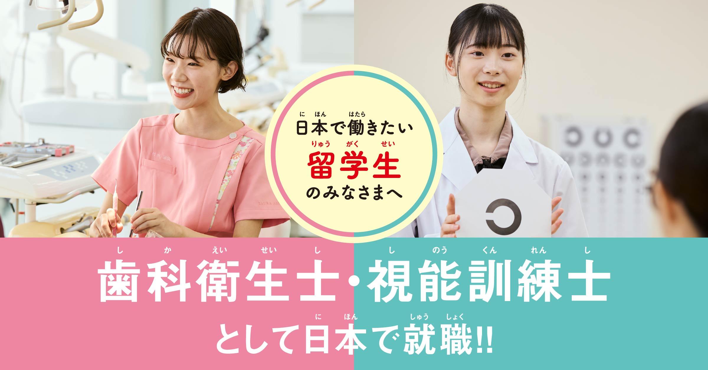 日本で働きたい留学生の皆さまへ