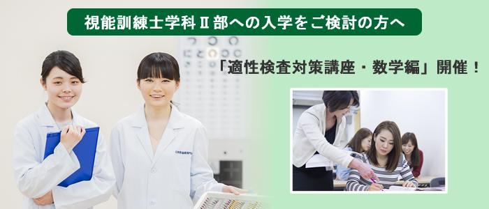 適性検査対策講座数学編