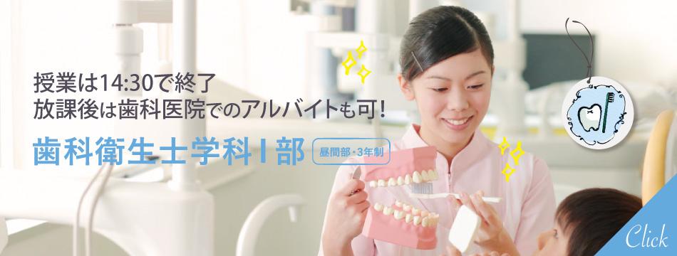 授業は14:30で終了 歯科衛生士学科I部