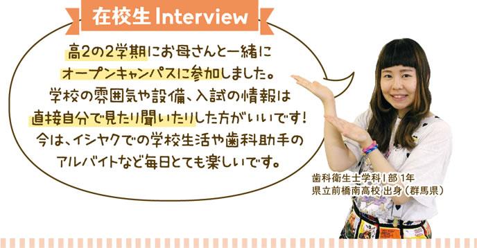 高2OC 在校生インタビュー
