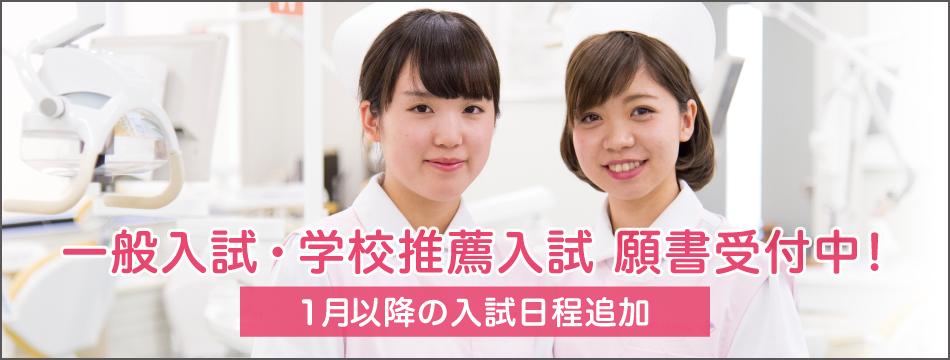 一般入試・学校推薦入試願書受付中!