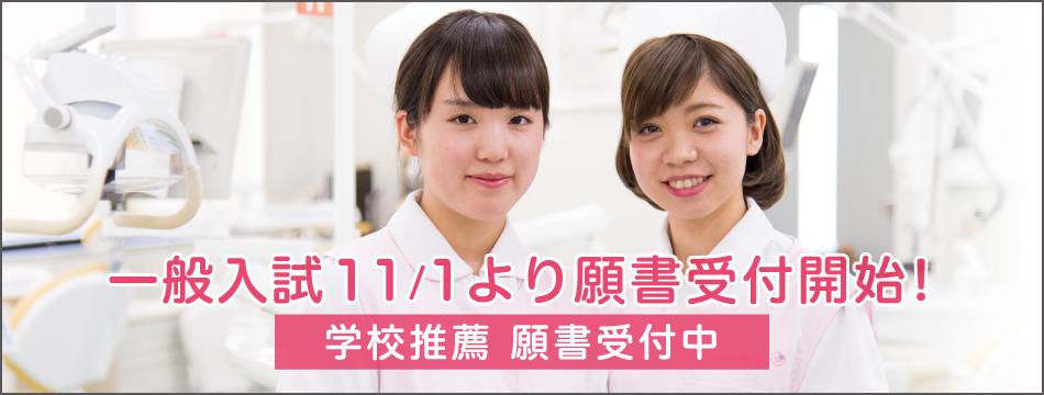 一般入試11/1より願書受付開始!